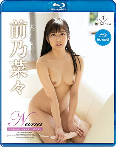 Nana やわらかポーズマスター 前乃菜々 ブルーレイエディション