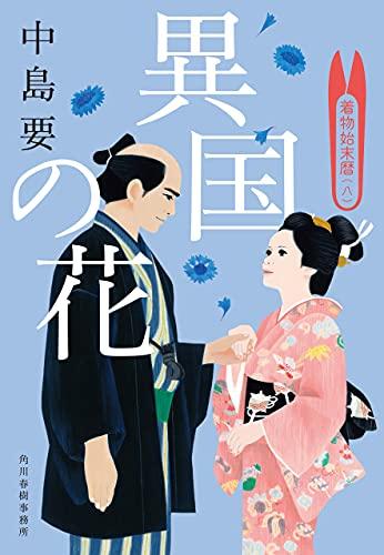 異国の花 着物始末暦(八) (時代小説文庫)