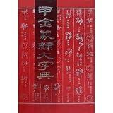 甲金篆隷大字典(第2版)(中国語)