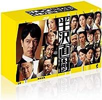 半沢直樹(2020年版) -ディレクターズカット版- Blu-ray BOX