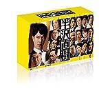 半沢直樹(2020年版)-ディレクターズカット版- Blu-ra...[Blu-ray/ブルーレイ]