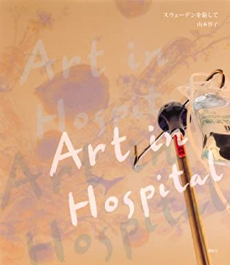 Art in Hospital スウェーデンを旅して