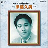 コロムビア音得盤シリーズ 伊藤久男
