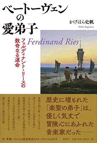 ベートーヴェンの愛弟子: フェルディナント・リースの数奇なる運命 - かげはら 史帆