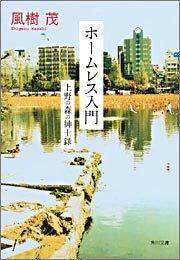 ホームレス入門―上野の森の紳士録 (角川文庫)の詳細を見る