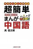 超簡単 まんが中国語―はじめての中国語入門 (知恵の森文庫)