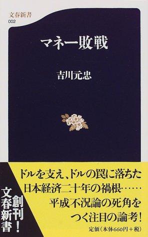 マネー敗戦 (文春新書)