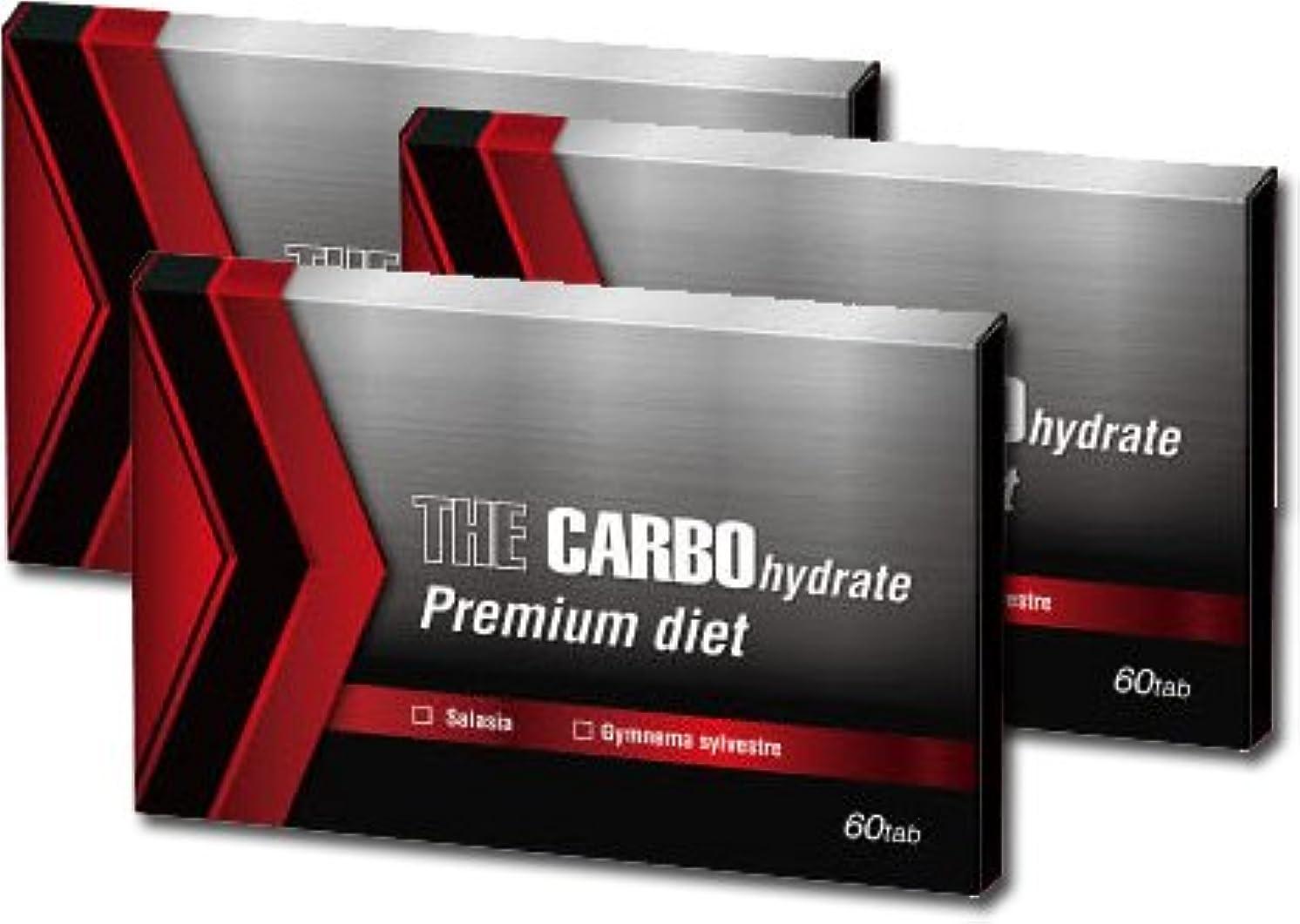 薄い広範囲バストザ?糖質プレミアムダイエット60Tab×3箱セット〔THE CARBO hydrate Premium daiet〕