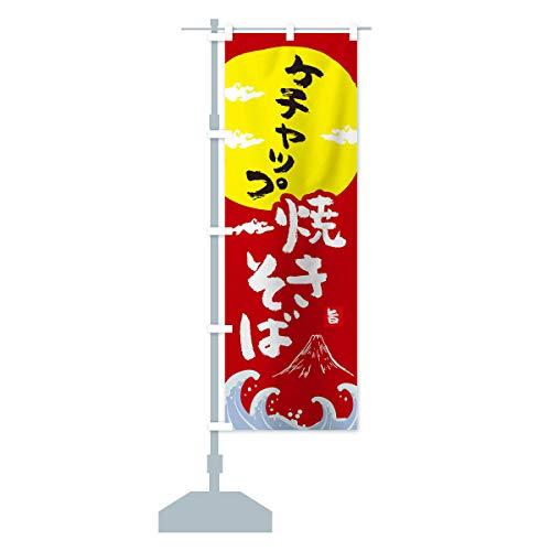 ケチャップ焼きそば のぼり旗 サイズ選べます(コンパクト45x150cm 左チチ)