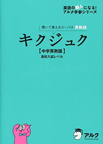 アルク『キクジュク 中学英熟語 高校入試レベル』