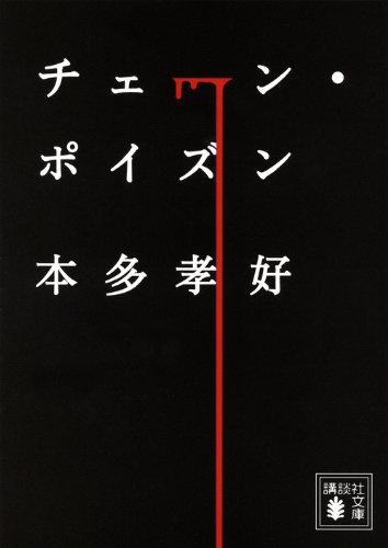 チェーン・ポイズン (講談社文庫)の詳細を見る