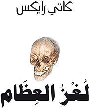 لغز العظام (Arabic Edition)