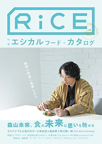 RiCE(ライス) RiCE No.14 (2020-04-23) [雑誌]