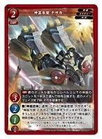 ゲートルーラー 2021GB02-074 神器参號 ヤサカ (ノーマル) 第2弾 ブースター 邪神襲来