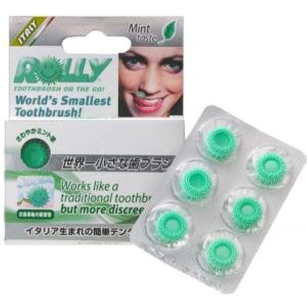 忘れられない大聖堂あえて使い捨て携帯歯ブラシ ローリーブラッシュ(6個入)×5箱