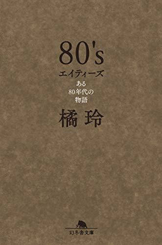 [画像:80's エイティーズ ある80年代の物語 (幻冬舎文庫)]