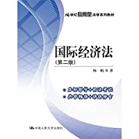 International Economic Law (second edition)(Chinese Edition)
