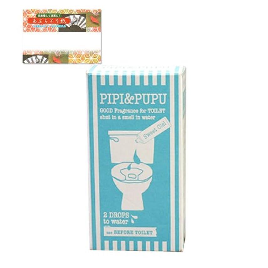 不完全アクティブハングトイレ用携帯消臭剤 ピピ&ププ (PIPI&PUPU) 15ml + 高級あぶらとり紙セット