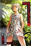 低俗霊DAYDREAM (7) (カドカワコミックスAエース)
