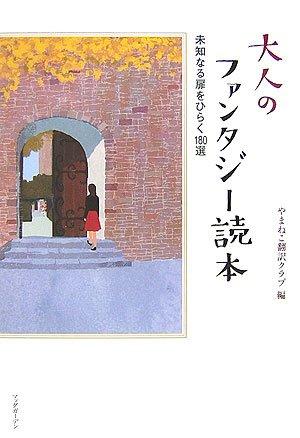 大人のファンタジー読本 ~未知なる扉をひらく180選~