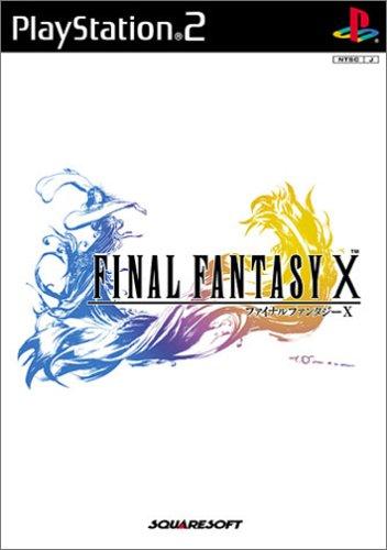 スクウェア・エニックス『ファイナルファンタジーX』
