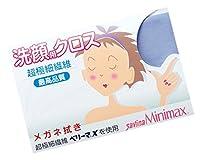 パール 洗顔クロス ザヴィーナミニマックス 25×25cm 日本製 ベージュ
