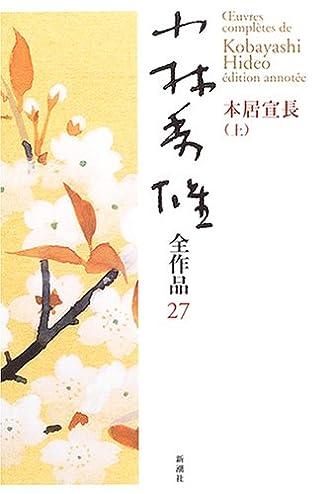 小林秀雄全作品〈27〉本居宣長〈上〉
