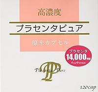 【2個】 高濃度プラセンタピュア 120カプセルx2個 (4905308555268)