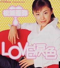 LOVE涙色