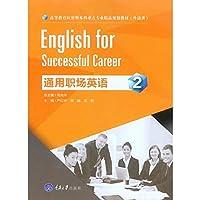 通用职场英语 2