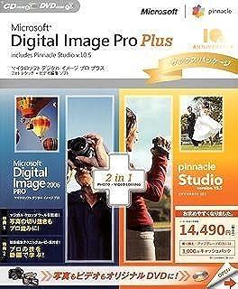 Digital Image Pro Plus サンクス パッケージ