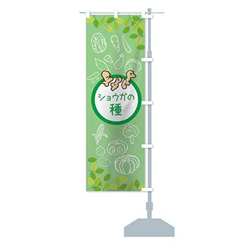 ショウガの種 のぼり旗 サイズ選べます(コンパクト45x150cm 右チチ)