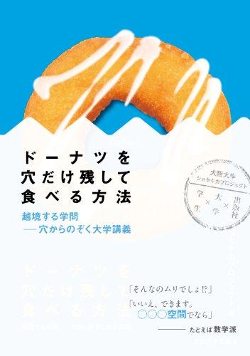 ドーナツを穴だけ残して食べる方法の詳細を見る