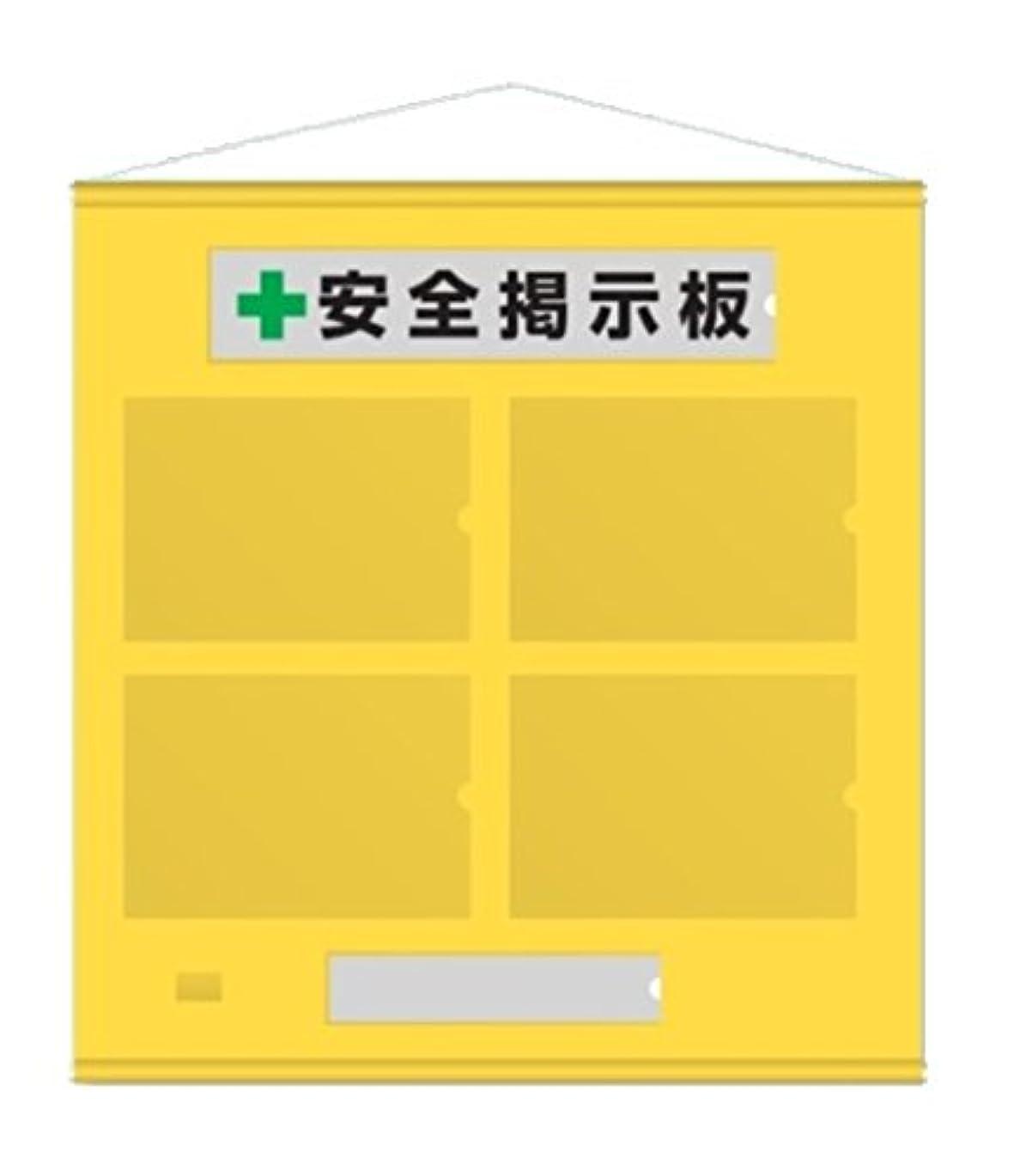 とんでもない大惨事岩【ユニット】フリー掲示板A4黄セット [品番:464-02Y]