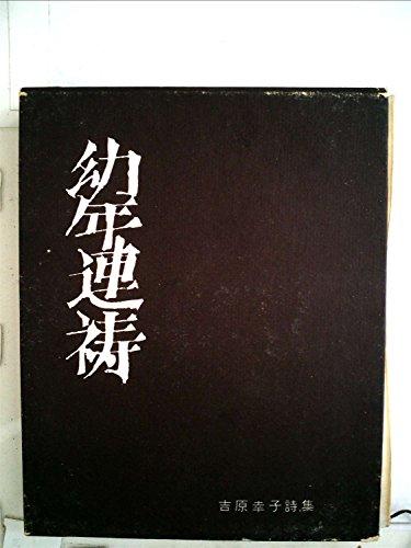 幼年連祷―吉原幸子詩集 (1965年)