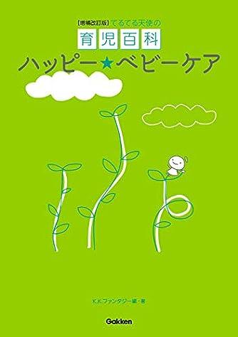 増補改訂版ハッピーベビーケア (てるてる天使の育児書シリーズ)