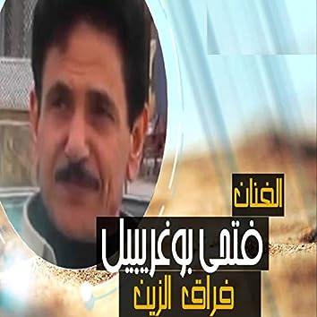 Forak Al Zain
