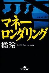 マネーロンダリング (幻冬舎文庫) Kindle版
