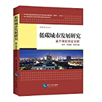 低碳城市发展研究:基于保定实证分析