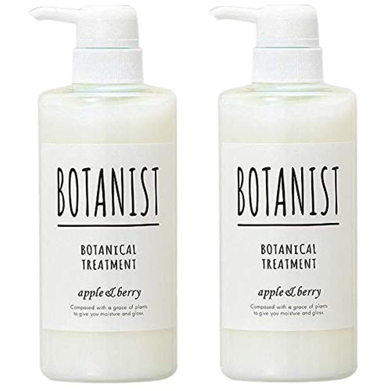 胆嚢理解クラッシュボタニスト BOTANIST ボタニカルトリートメント スムース アップル&ベリー 490g 【2個セット】