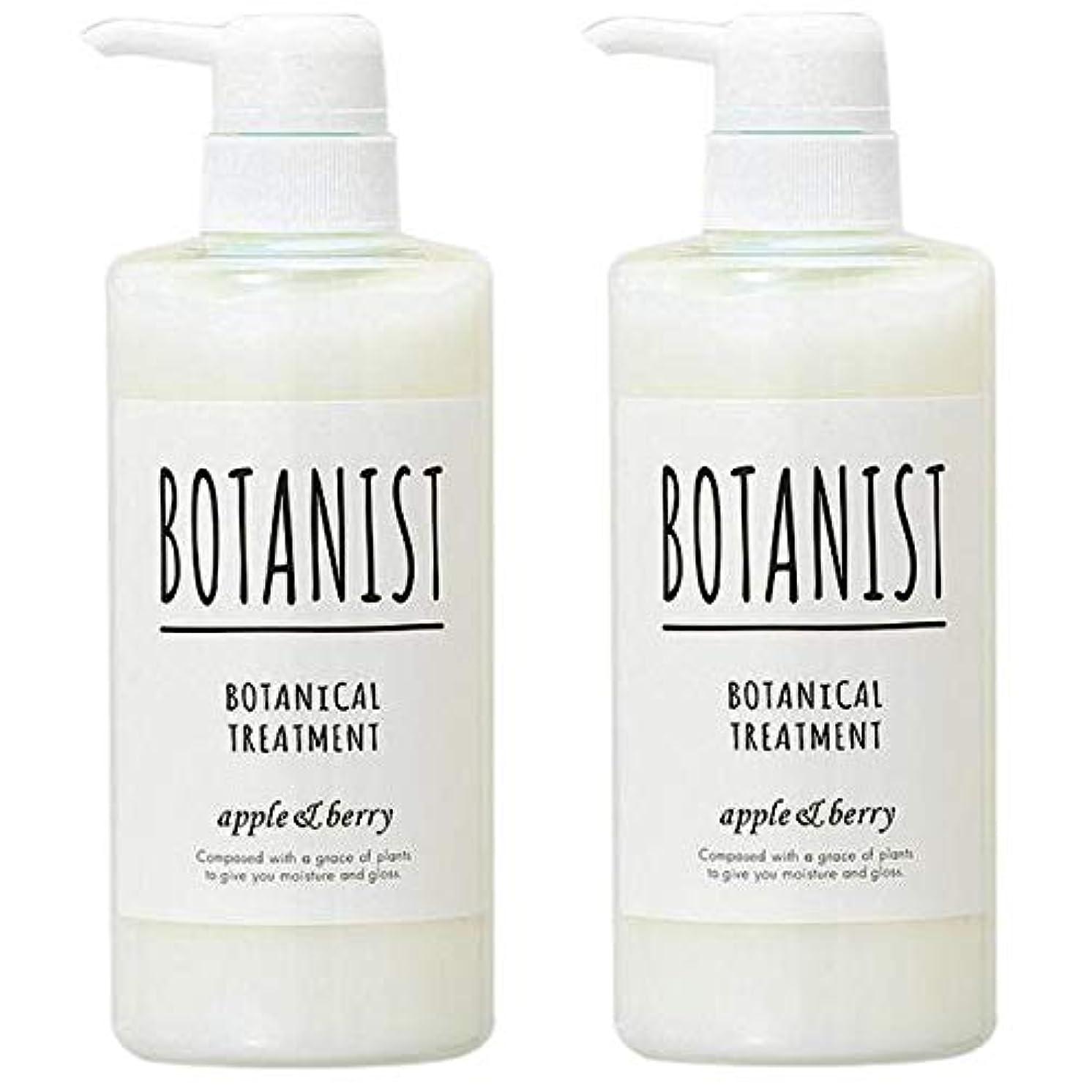 衰える流星運命ボタニスト BOTANIST ボタニカルトリートメント スムース アップル&ベリー 490g 【2個セット】