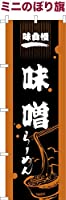 卓上ミニのぼり旗 「味噌ラーメン」みそらーめん 短納期 既製品 13cm×39cm ミニのぼり