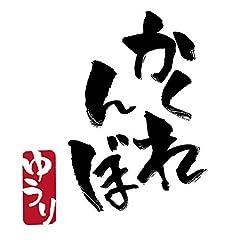 優里「かくれんぼ」のCDジャケット