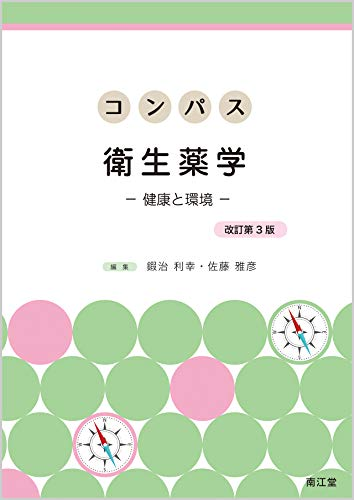 [画像:コンパス衛生薬学(改訂第3版): 健康と環境]