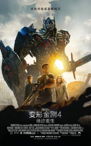 Transformers Age of Extinction – Chinese Movie Wall Poster Print – A4 Size Plakat Größe