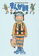 まんが親 (4) (ビッグコミックススペシャル)