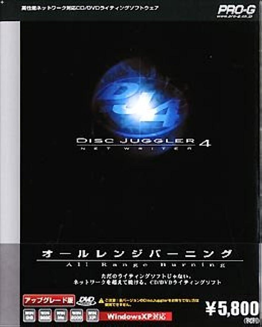 びっくりするはぁ冬Disc Juggler 4 ~Net Writer~ アップグレード版