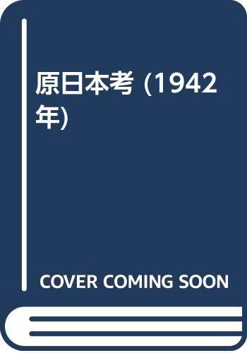 原日本考 (1942年)の詳細を見る