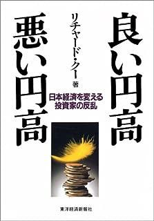 良い円高 悪い円高―日本経済を変える投資家の反乱