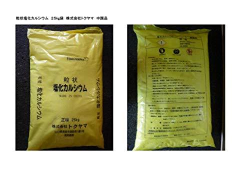 塩化カルシウム(粒状)25kg(国産-セントラル硝子またはトクヤマ) 道路の凍結防止剤 防湿剤、乾燥剤 冷凍機のブライン (冷却液) 防塵剤